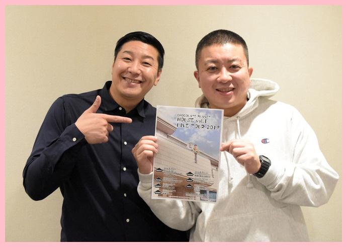 チョコプラ長田のつくるネタライブ